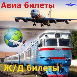 Авиа- и ж/д билеты Левокумского