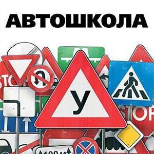 Автошколы Левокумского