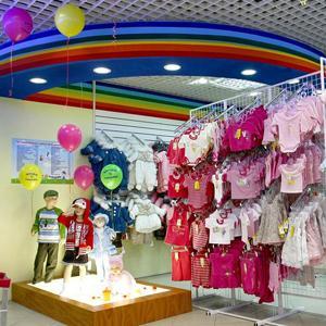 Детские магазины Левокумского