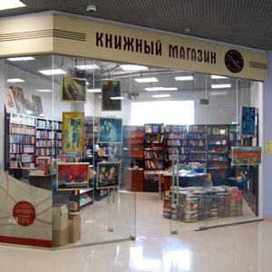 Книжные магазины Левокумского
