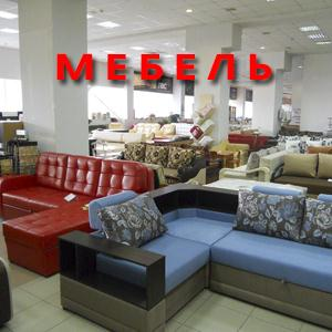 Магазины мебели Левокумского