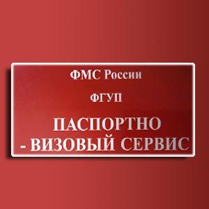 Паспортно-визовые службы Левокумского