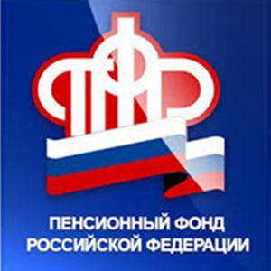 Пенсионные фонды Левокумского