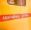 Аварийные службы в Левокумском