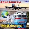 Авиа- и ж/д билеты в Левокумском