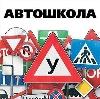 Автошколы в Левокумском