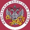 Налоговые инспекции, службы в Левокумском