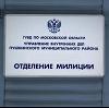 Отделения полиции в Левокумском