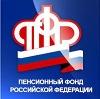 Пенсионные фонды в Левокумском