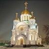 Религиозные учреждения в Левокумском