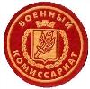 Военкоматы, комиссариаты в Левокумском