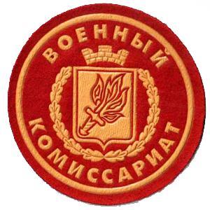Военкоматы, комиссариаты Левокумского